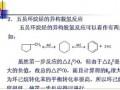 14第二节 催化重整的化学反应