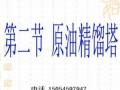 第30讲 原油精馏塔(一)